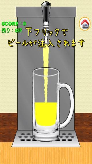 「ビールで黄金比率」のスクリーンショット 3枚目