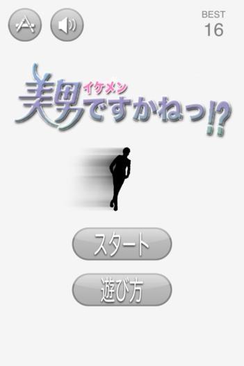 「美男ですかねっ!?」のスクリーンショット 1枚目