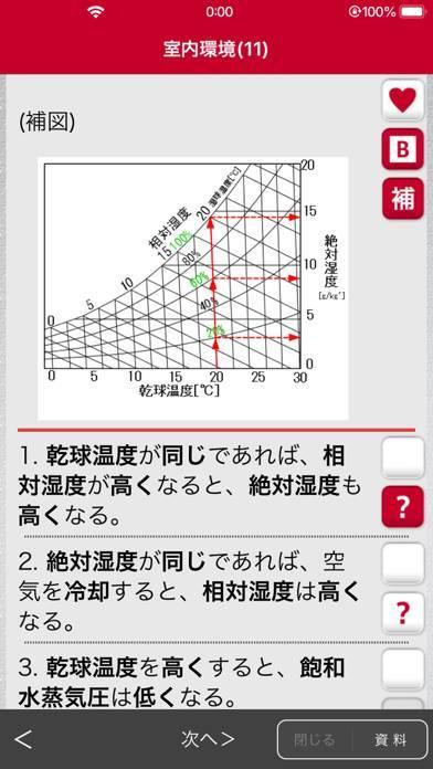 「「2級建築士」受験対策」のスクリーンショット 3枚目
