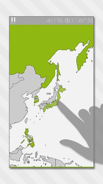 「あそんでまなべる 世界地図パズル」のスクリーンショット 1枚目