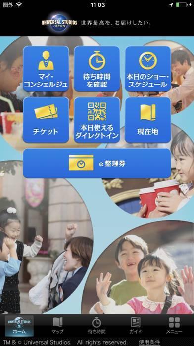 「ユニバーサル・スタジオ・ジャパン 公式アプリ」のスクリーンショット 1枚目
