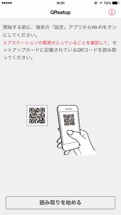 「QRsetup」のスクリーンショット 1枚目