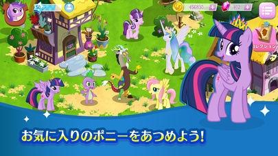 「MY LITTLE PONY~マジックプリンセス」のスクリーンショット 2枚目