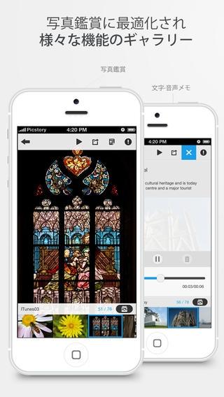 「写真物語 - 写真管理 with Dropbox,Picasa,Flickr,Evernote」のスクリーンショット 3枚目