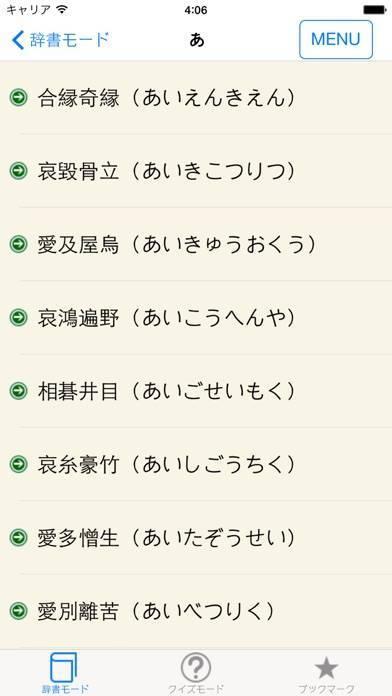 「ことわざ・四字熟語 学習小辞典」のスクリーンショット 3枚目