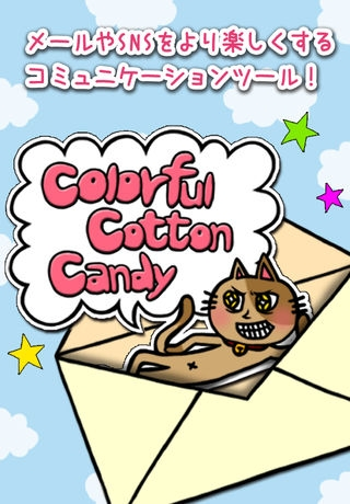 「Colorful Cotton Candy」のスクリーンショット 1枚目