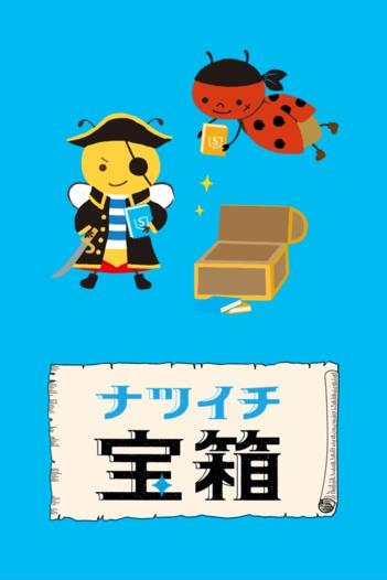 「ナツイチ宝箱」のスクリーンショット 2枚目