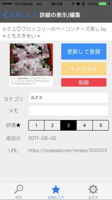「iRecipeSearch」のスクリーンショット 3枚目