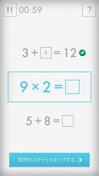 「Quick Maths - Arithmetic & Times Table Game」のスクリーンショット 2枚目