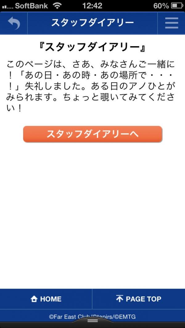 「小田和正 mobile」のスクリーンショット 3枚目