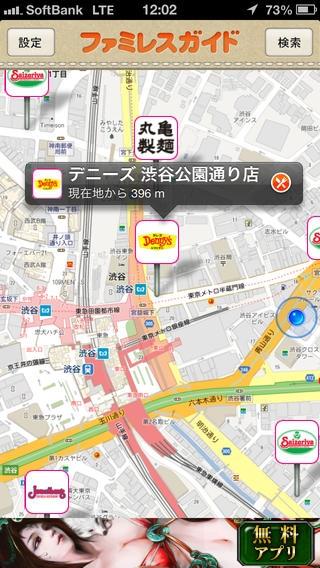 「ファミレスガイド 無料のレストラン検索」のスクリーンショット 2枚目