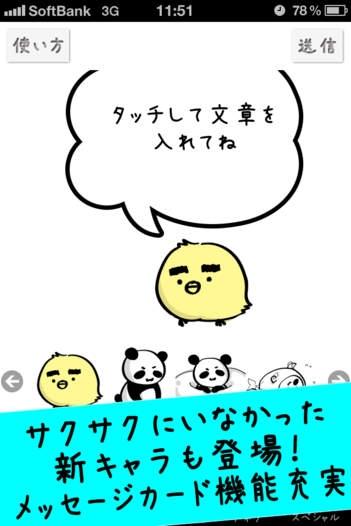 「バッテリー by だーぱん」のスクリーンショット 3枚目