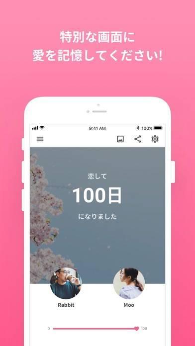 「恋して (Ad)」のスクリーンショット 1枚目