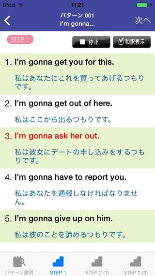 「すぐに話せる英会話233~アメドラ編~【添削機能つき】」のスクリーンショット 2枚目