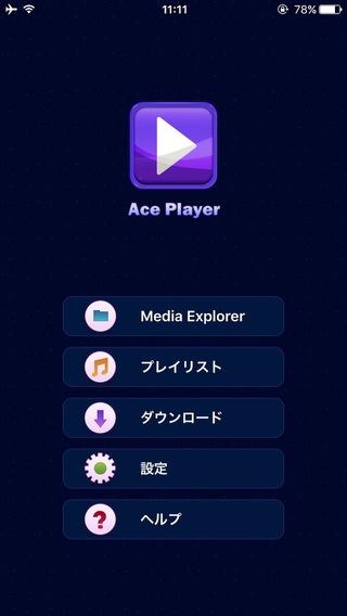 「AcePlayer  -Powerful Media Player」のスクリーンショット 2枚目
