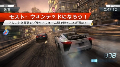 「Need for Speed™ Most Wanted」のスクリーンショット 3枚目