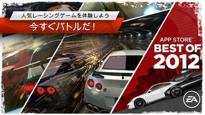 「Need for Speed™ Most Wanted」のスクリーンショット 1枚目