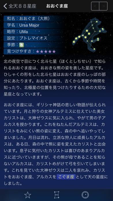 「88星座図鑑」のスクリーンショット 3枚目