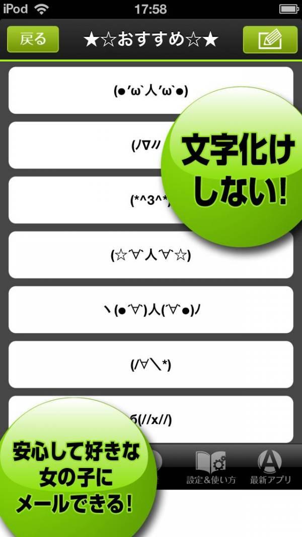 「モテる顔文字20000+」のスクリーンショット 3枚目
