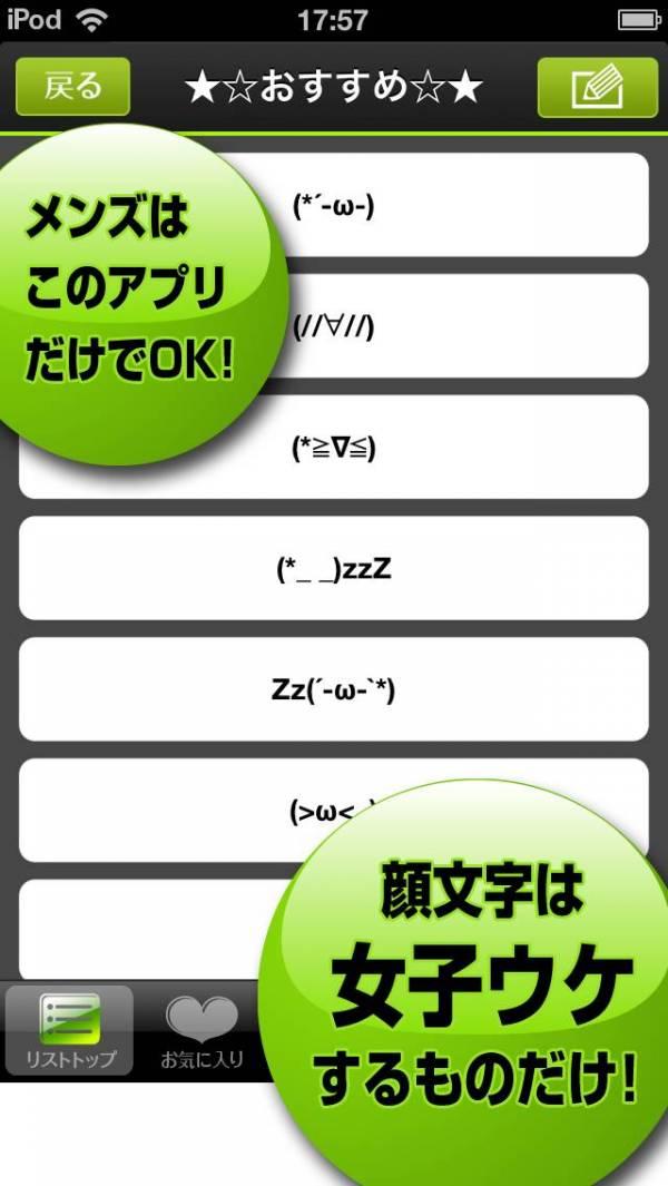 「モテる顔文字20000+」のスクリーンショット 2枚目