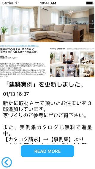「セキスイハイム 住宅総合カタログアプリ」のスクリーンショット 3枚目