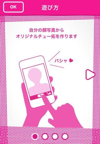 「KissMeet」のスクリーンショット 1枚目