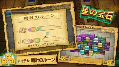 「星の宝石 - Rune Gems」のスクリーンショット 3枚目