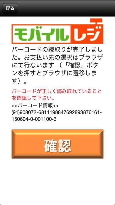 「モバイルレジ」のスクリーンショット 2枚目