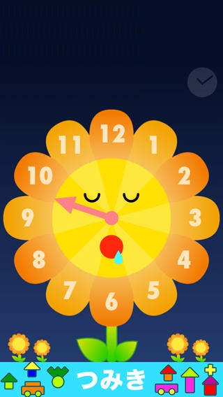 「時計が読める! こども時計 - 知育アプリで遊ぼう 子ども・幼児向け無料アプリ」のスクリーンショット 3枚目
