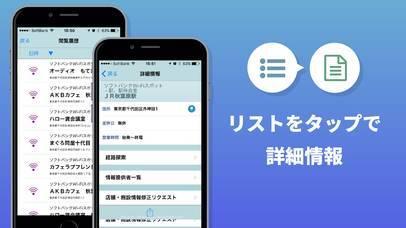 「Wi-Fiチェッカー」のスクリーンショット 3枚目