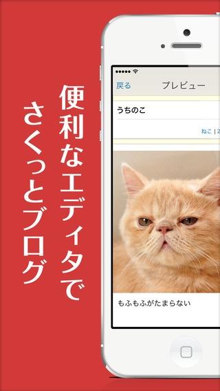 「gooブログ 日記・写真を投稿!blogアプリ」のスクリーンショット 1枚目