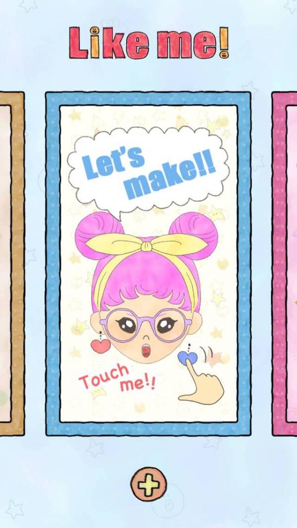 「Like me! 似顔絵をつくろう - ゆるかわ風」のスクリーンショット 1枚目