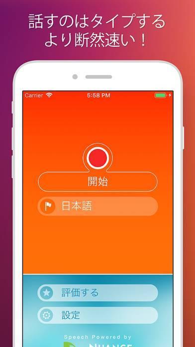 「音声認識装置 : このディクテーションアプリを使って自分の声」のスクリーンショット 1枚目
