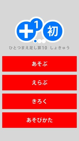 「あんきざん」のスクリーンショット 2枚目