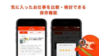 「an バイト 短期バイト アルバイト探しアプリ」のスクリーンショット 3枚目