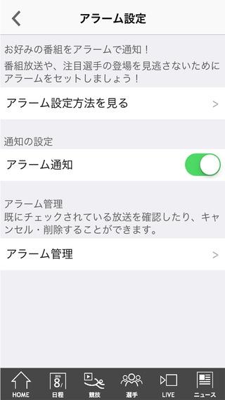 「リオオリンピック民放公式アプリ gorin.jp」のスクリーンショット 3枚目