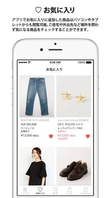 「UNITED ARROWS LTD. 公式アプリ」のスクリーンショット 3枚目