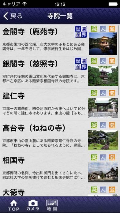 「京都禅寺巡り」のスクリーンショット 3枚目