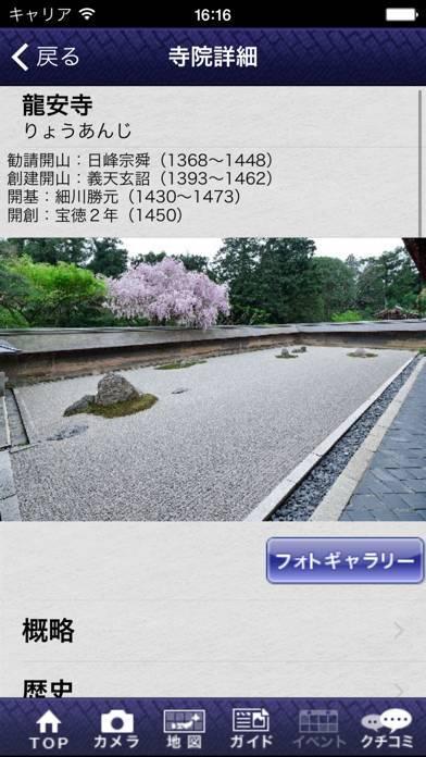 「京都禅寺巡り」のスクリーンショット 2枚目