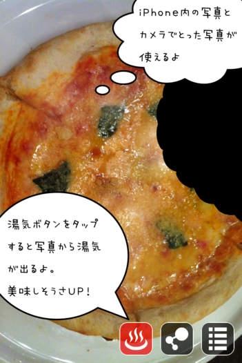 「食べカメラ」のスクリーンショット 3枚目