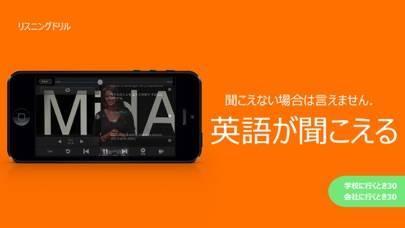 「リスニングドリル-英語勉強 英語 リスニング 学習 アプリ」のスクリーンショット 1枚目