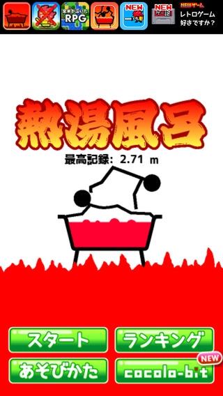 「熱湯風呂」のスクリーンショット 1枚目