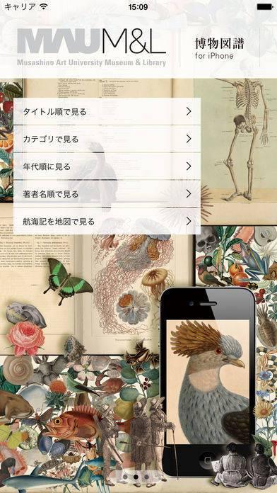 「MAU M&L 博物図譜」のスクリーンショット 1枚目