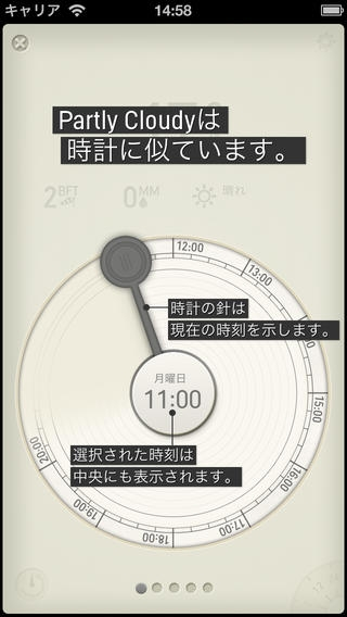 「Partly Cloudy - 天気予報アプリ。」のスクリーンショット 2枚目