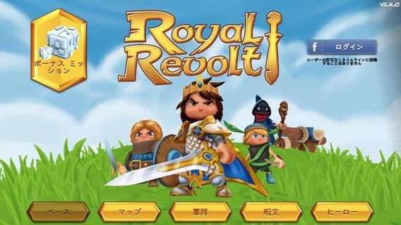 「Royal Revolt!」のスクリーンショット 1枚目