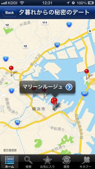 「横浜サクッとガイド」のスクリーンショット 3枚目