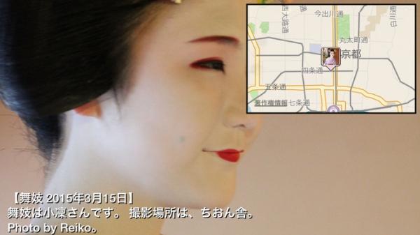「舞妓なび(舞妓さんの成長を見守り応援しよう!)」のスクリーンショット 3枚目