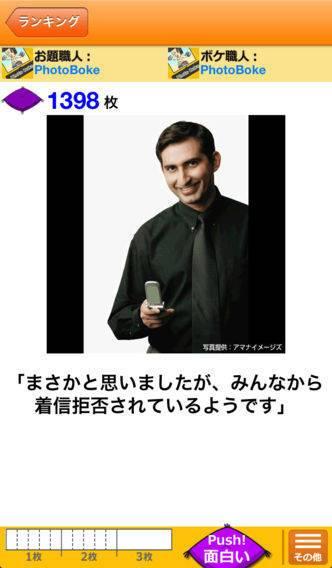 「フォトボケ」のスクリーンショット 1枚目