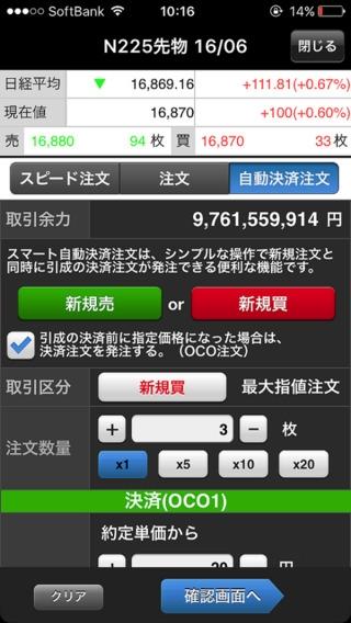 「岡三ネットトレーダースマホF」のスクリーンショット 1枚目