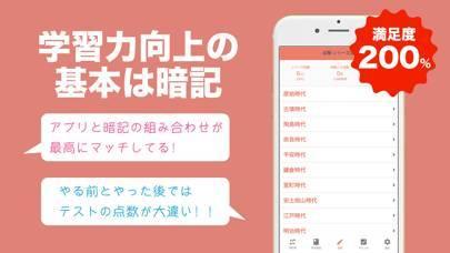 「日本史の王様 - 3300問の一問一答や年号・二択問題を収録」のスクリーンショット 3枚目